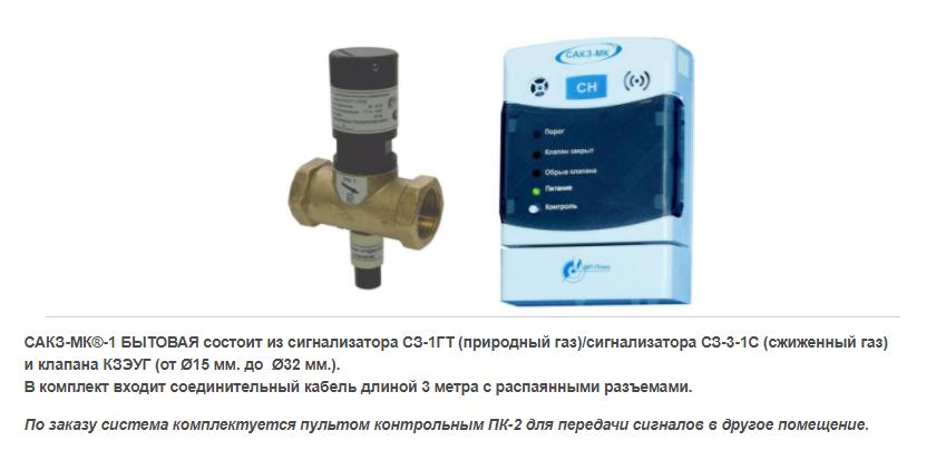 Система автоматического контроля загазованности САКЗ-МК-1 Ду32 (природный газ)